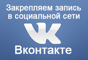 Как закрепить запись на стене в группе, паблике или на странице Вконтакте – инструкция