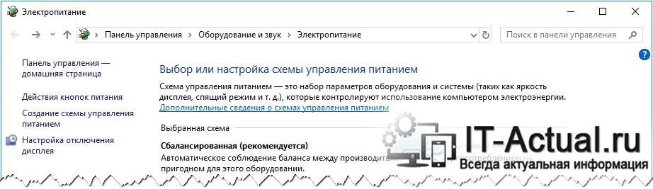 Окно дополнительных параметров электропитания в Windows 10