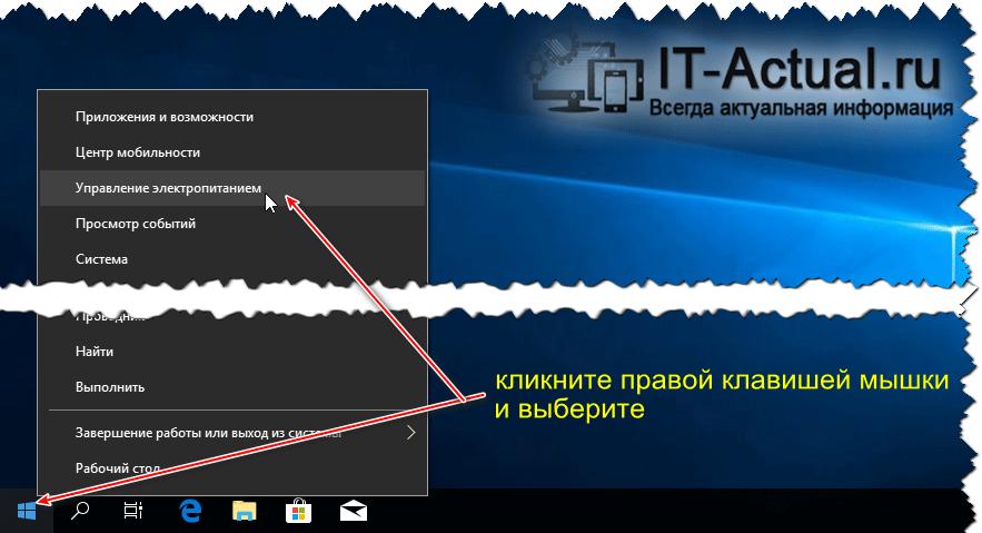 Открываем окно «Управление электропитанием» в Windows 10