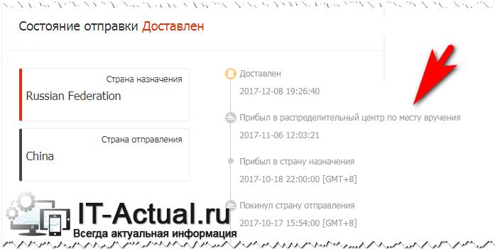 Статус посылки «Прибыл в распределительный центр по месту вручения»