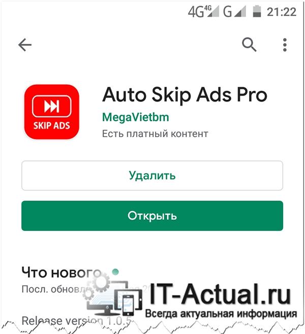 Приложение, помогающее избавить Ютуб от рекламных вставок
