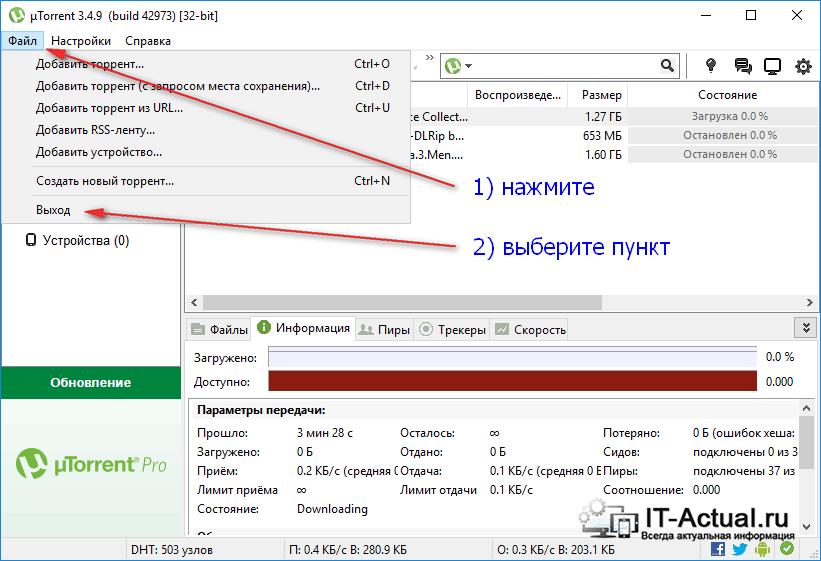 Завершаем работу приложения uTorrent из меню