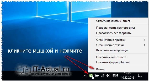 Завершаем работу приложения uTorrent из меню в трее
