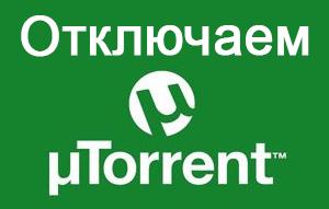 Как отключить uTorrent – инструкция
