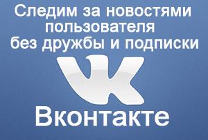 Как следить за человеком на Вконтакте