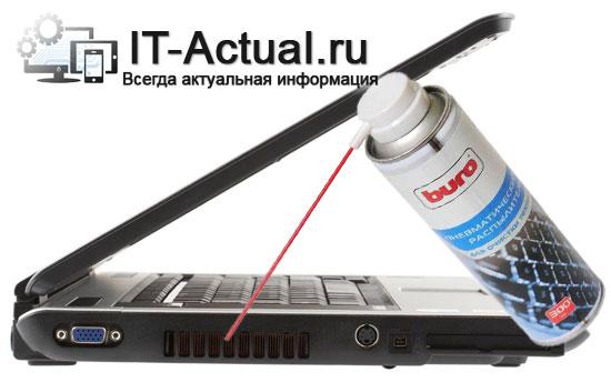 Баллон сжатого воздуха для чистки ноутбука от накопившейся пыли