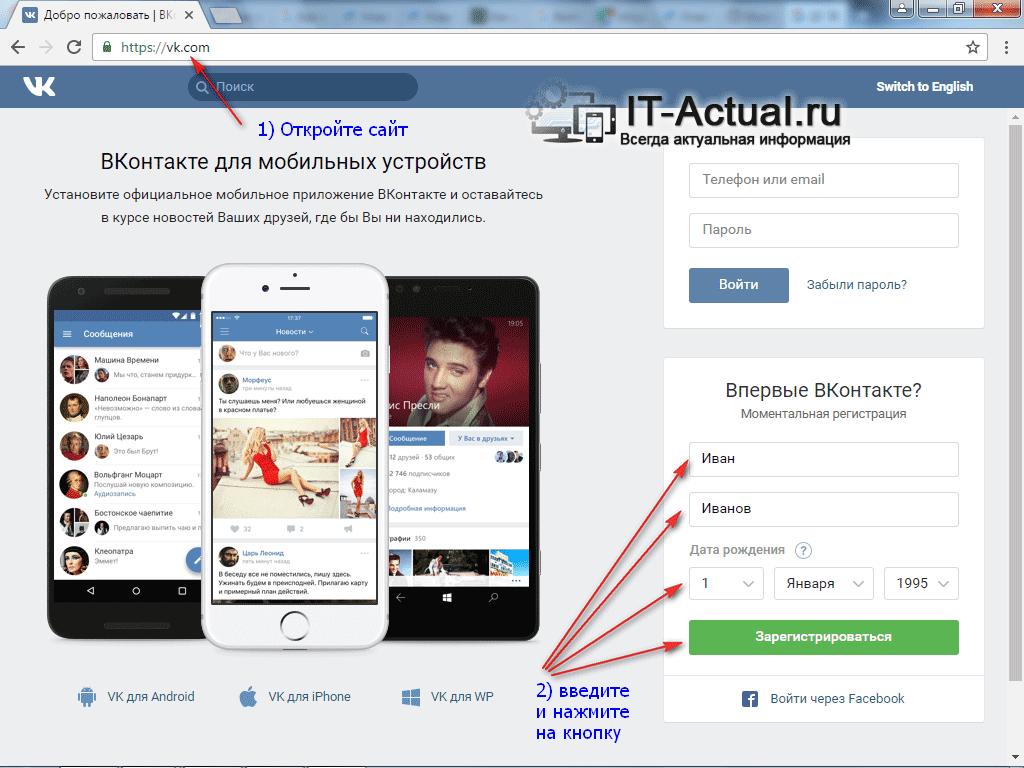 Сайт социальной сети Вконтакте: процесс регистрации