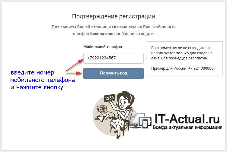 Процесс регистрации в социальной сети Вконтакте: ввод мобильного телефона