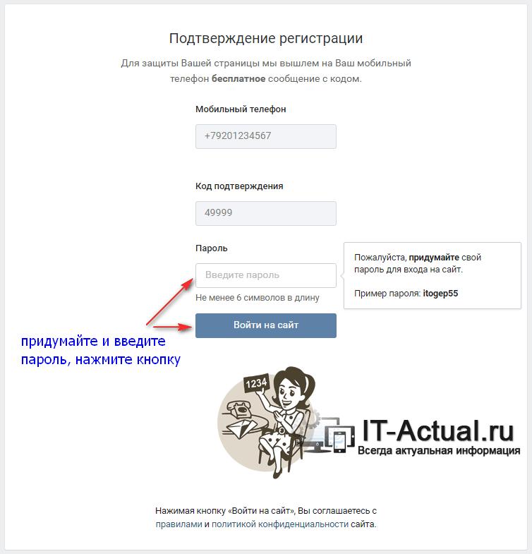 Процесс регистрации в социальной сети Вконтакте: установка пароля для доступа к своему профилю