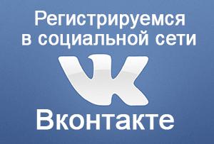 Как зарегистрироваться на Вконтакте vk.com бесплатно в 2019