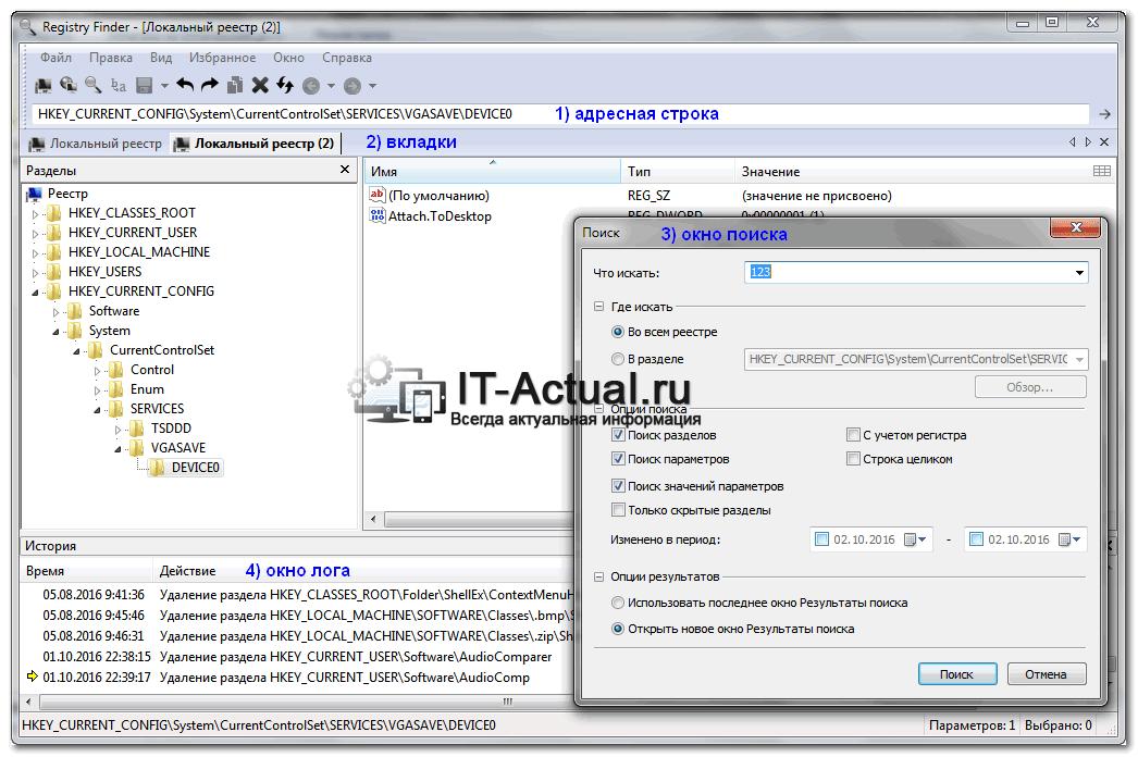 Окно программы Registry Finder