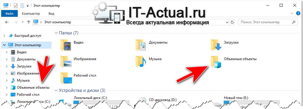 Папка «Объёмные объекты» в файловом менеджере Windows