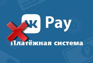 Как убрать пункт VK Pay из меню на ВК
