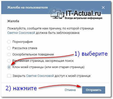 Отправляем заявку на удаление клона (фейка) или старой страницы на Вконтакте