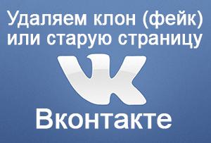 Инструкция: как избавиться от клона (фейка) своей страницы на Вконтакте