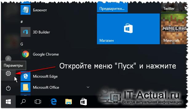 Открытие окна «Параметры Windows» в Windows 10