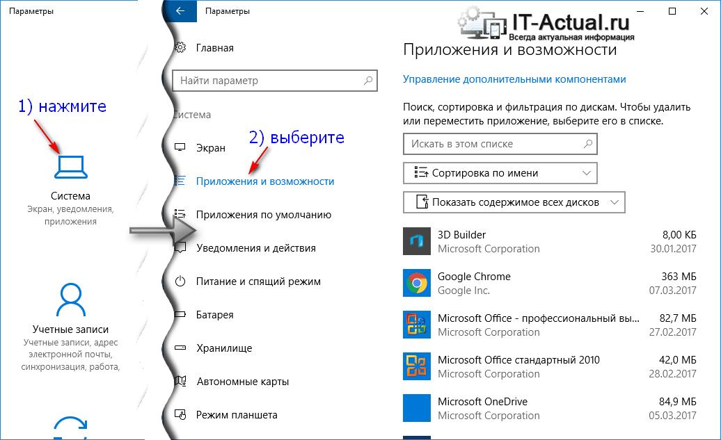 Окно «Приложения и возможности» в Windows 10