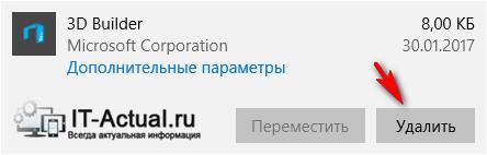 Удаление программы в Windows 10