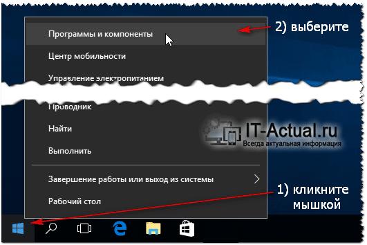 Открытие системного окна «Программы и компоненты» из меню Пуск