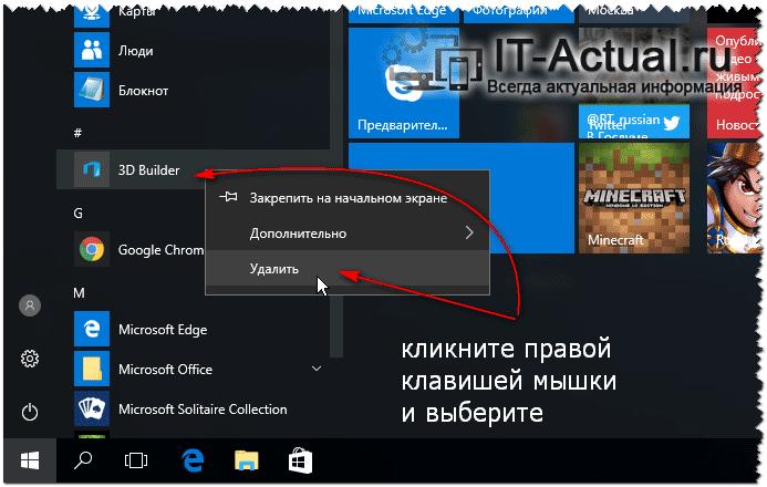 Удаление программы через меню Пуск в Windows 10