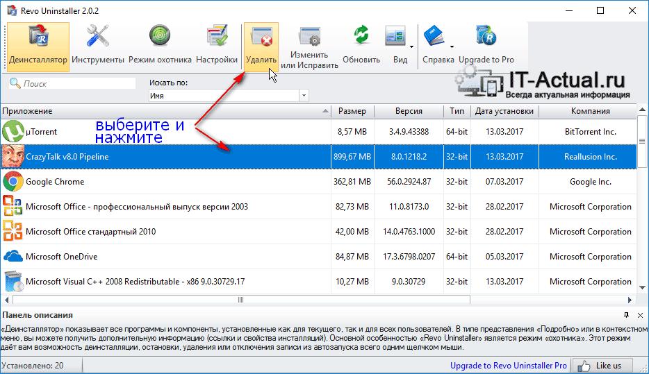 Окно программы Revo Uninstaller: удаление выбранного приложения