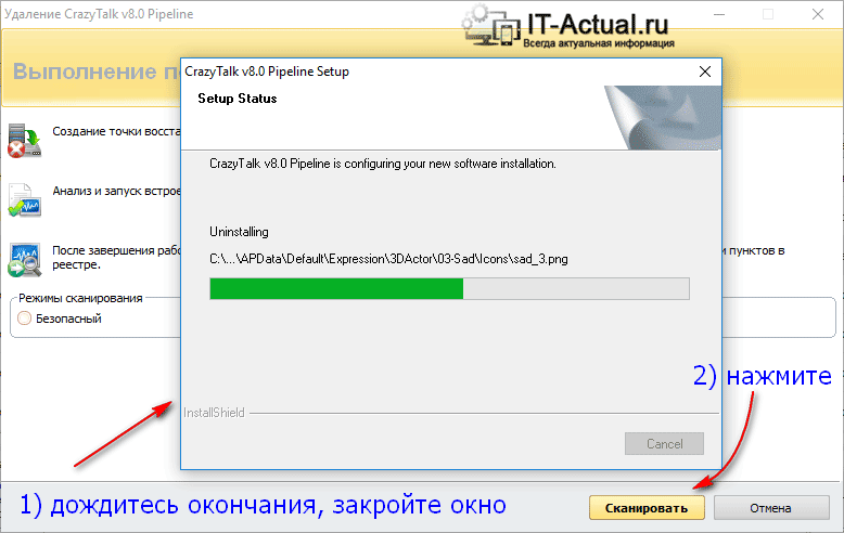 Процесс удаления программы с использованием Revo Uninstaller