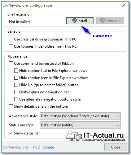 Установка модуля программы OldNewExplorer