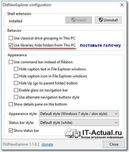 Включаем опцию, которая убирает отображение дополнительных папок в окне «Этот компьютер»