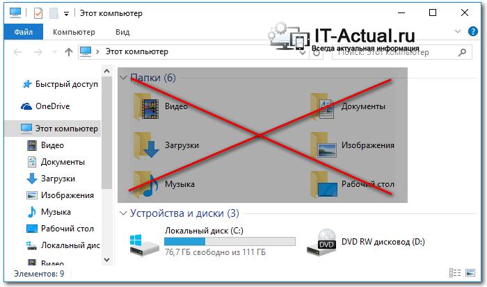 Удаляем папки из «Этот компьютер» в Windows 10