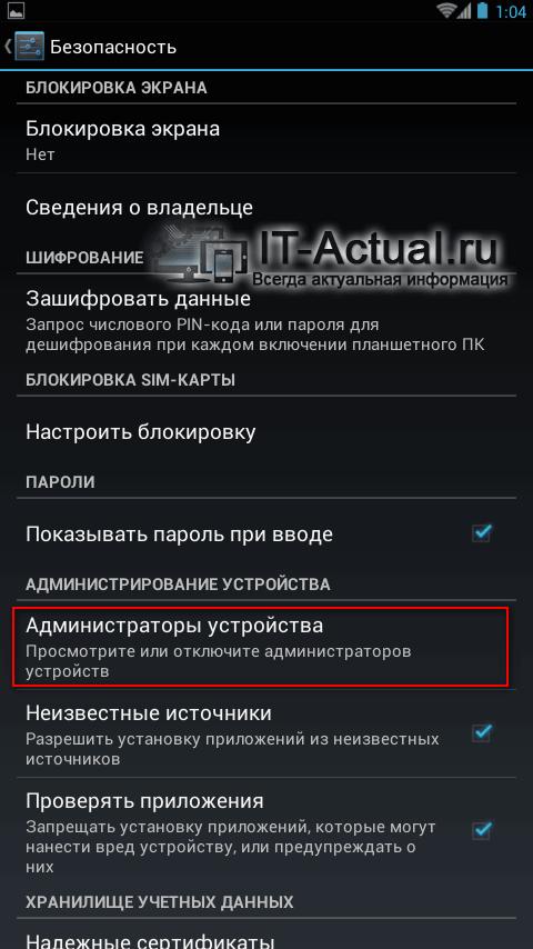 Меню «Администраторы устройства» в настройках Android