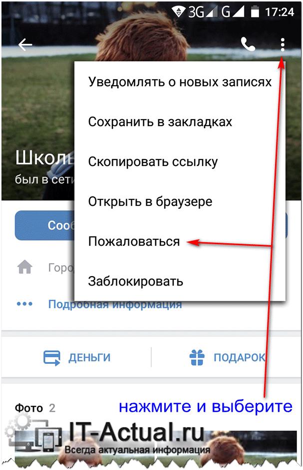 Жалоба на пользователя ВК через мобильный клиент