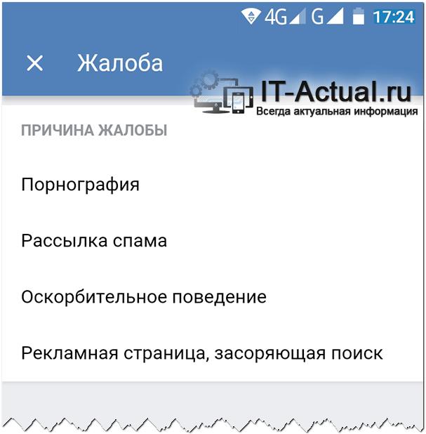Отправка информации через смартфон о нарушении со стороны пользователя ВК