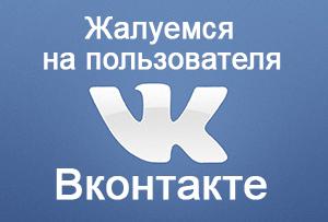 Инструкция: как пожаловаться на пользователя Вконтакте