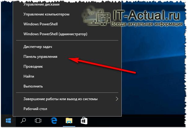 Вернувшийся пункт «Панель управления» в контекстное меню «Пуск» Windows 10
