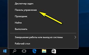 Возвращаем пункт «Панель управления» в Пуск Windows 10