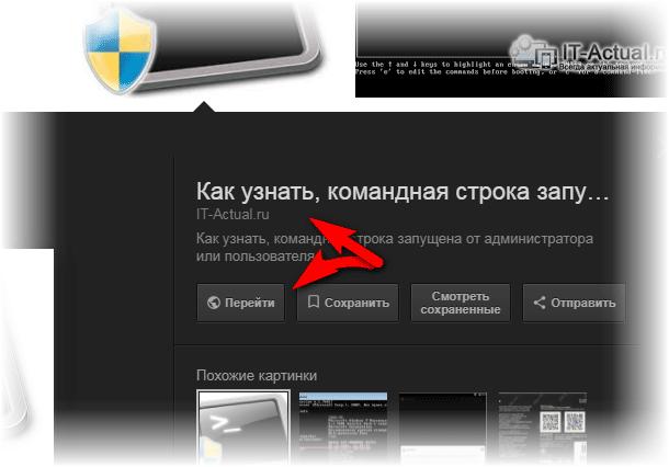 Пропала кнопка Открыть в полном размере и Поиск по картинке в Гугл – как вернуть