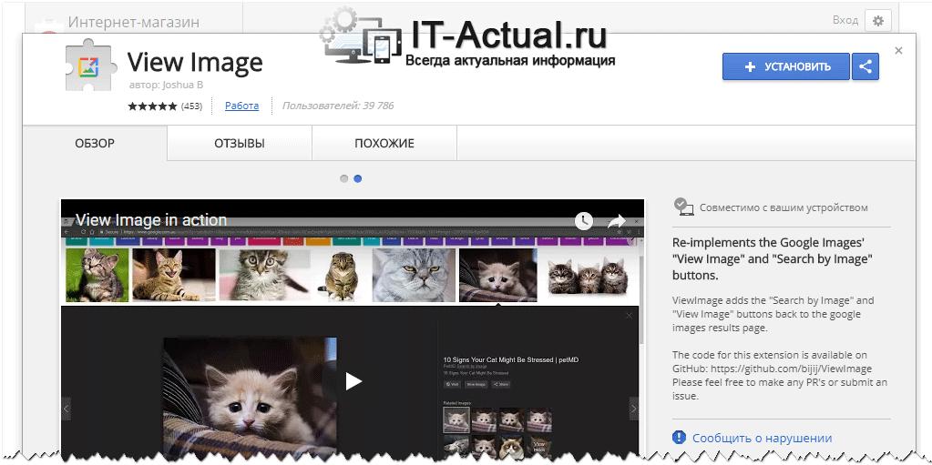 Расширение, возвращающее «Открыть в полном размере» и «Поиск по картинке» в Google Картинки
