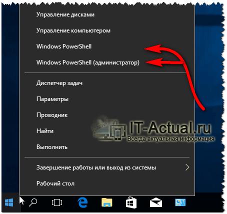 Пункты контекстного меню «Пуск» в Windows 10 до обновления на Creators Update и после