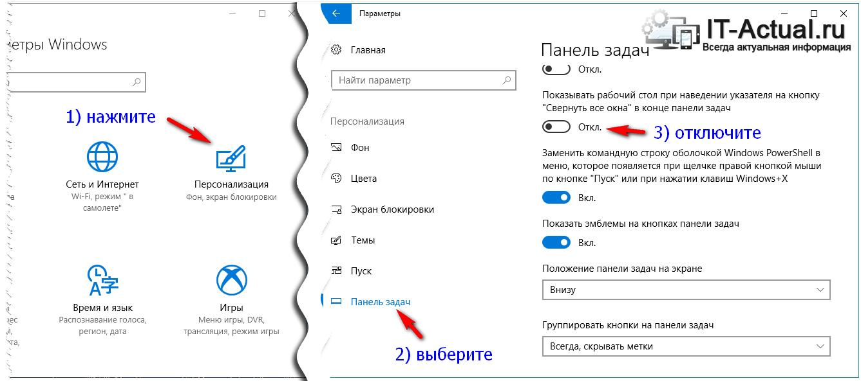 Настраиваем пункты контекстного меню «Пуск» в Windows 10