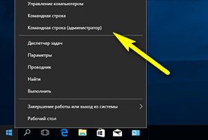 Возвращаем пункт «Командная строка» в Пуск Windows 10