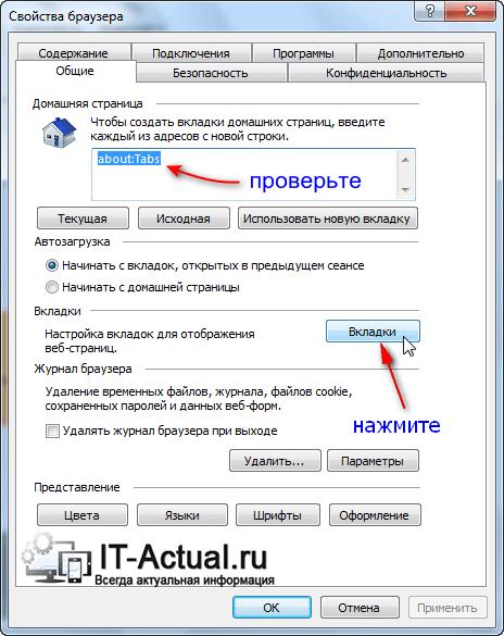 Настройки браузера Internet Explorer