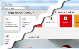 Internet Explorer – отключить новости в новой вкладке