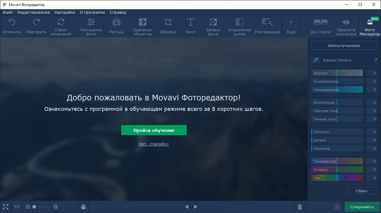 Основное окно программы Movavi Фоторедактор