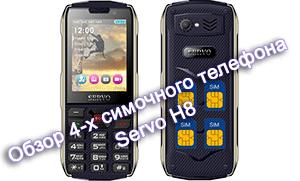 Полный обзор китайского 4-сим телефона Servo H8