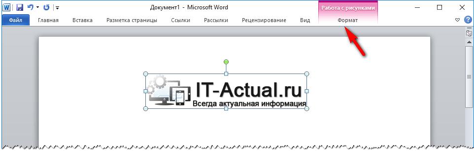 Разворот картинки Microsoft Word: вызов опции