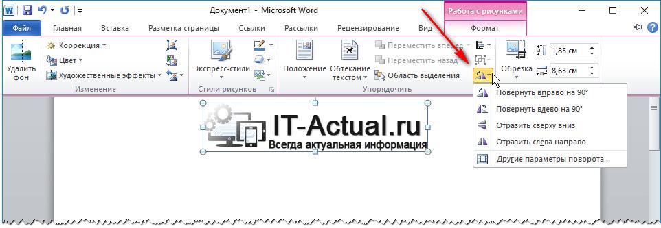 Опция, отвечающая за поворот картинки в Microsoft Word