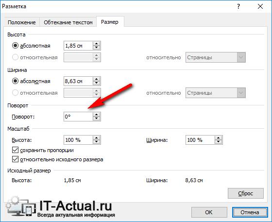 Блок опций, в которых настраивается поворот картинки в Microsoft Word