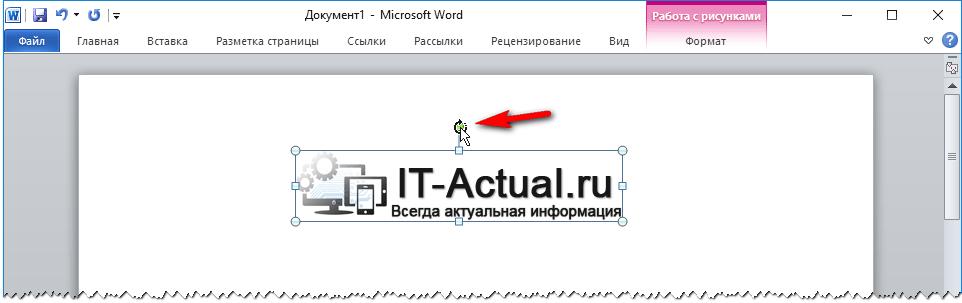Визуальный поворот картинки в Microsoft Word