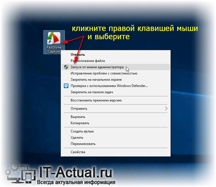 Запуск от имени администратора Windows 10 – инструкция