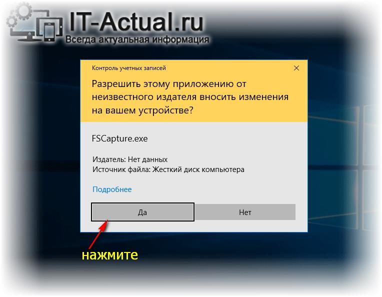 Запрашиваемое подтверждение на запуск от контроля учётных записей пользователей
